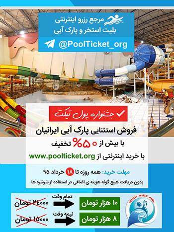 تخفیف پارک آبی ایرانیان