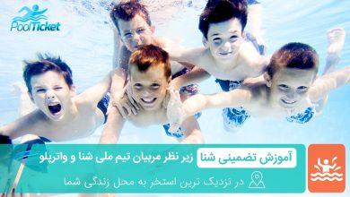 آموزش تضمینی شنا