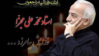 محمد علی مجزا درگذشت