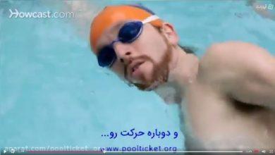 آموزش ویدیویی نسفگیری شنا کرال سینه
