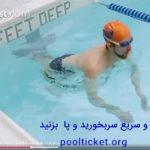سریعتر شنا کردن در کرال سینه